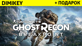 ghost recon breakpoint [uplay] + podarok + skidka 99 rur