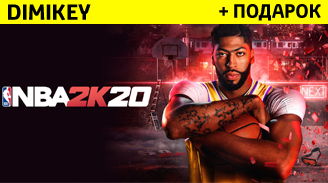 nba 2k20 + podarok + bonus [steam] 99 rur