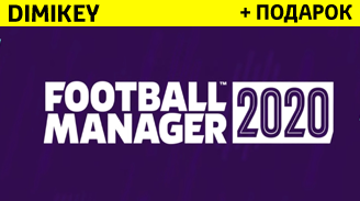 football manager 2020 + podarok + bonus [steam] 198 rur