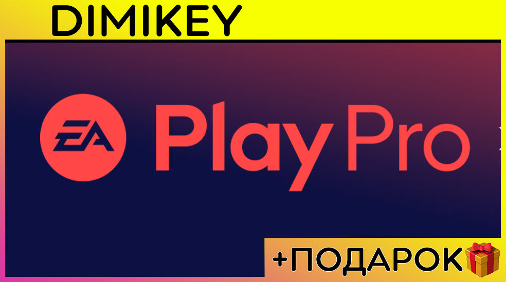 EA PLAY PRO аккаунт (Access Premier)