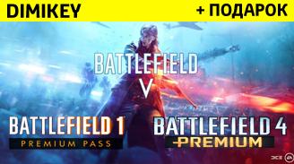 battlefield 5 + bf1 premium + bf4 premium  [origin] 69 rur
