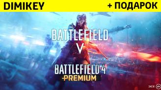 battlefield 5 + bf4 prem [origin] 49 rur
