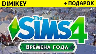 Sims 4 Времена года [ORIGIN]