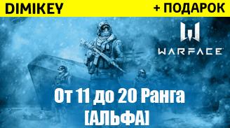 warface [11-20] rang + pochta [alfa] 49 rur