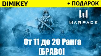 warface [11-20] rang + pochta [bravo] 49 rur
