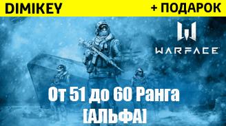 warface [51-60] rang | pochta + podarok [alfa] 369 rur