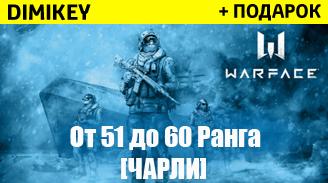 warface [51-60] rang | pochta + podarok [charli] 369 rur
