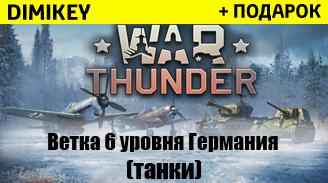 Аккаунт WarThunder 6 уровень ветка Германия [танки]
