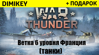 Аккаунт WarThunder 6 уровень ветка Франция [танки]