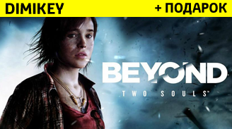 Beyond: Two Souls + подарок [EPIC]