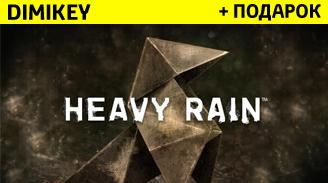 heavy rain + podarok [epic] 29 rur