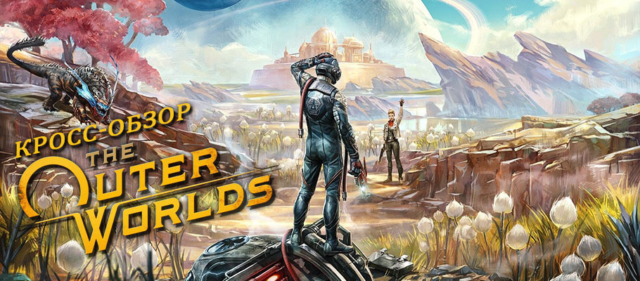 the outer worlds + podarok [epic] 69 rur