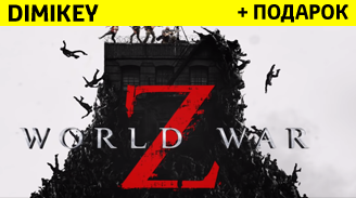 world war z + podarok [epic] 49 rur