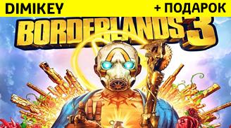 borderlands 3 + bonus + skidka [steam]| oplata kartoy 169 rur