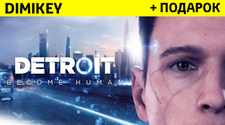 detroit: become human + podarok [epic] 39 rur