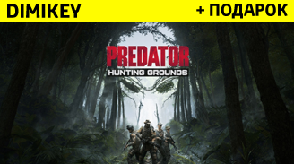 predator: hunting grounds + podarok [epic] 99 rur