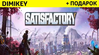 satisfactory + podarok [epic] 89 rur