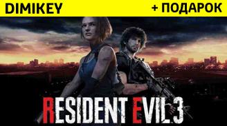 resident evil 3 +podarok+bonus [steam] 169 rur