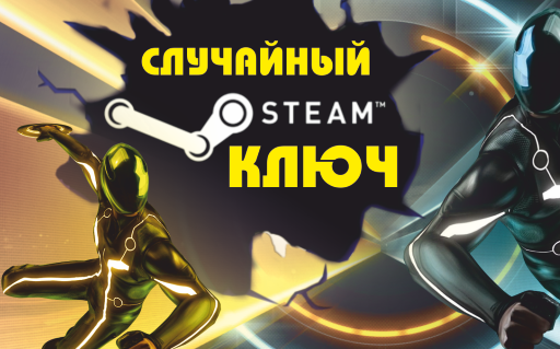 sluchaynyy klyuch steam 14 rur