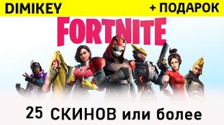 fortnite 25+ pvp skinov  254.8712 rur