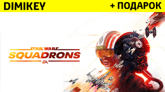 star wars squadrons + otvet na sekr. vopros [origin] 89 rur