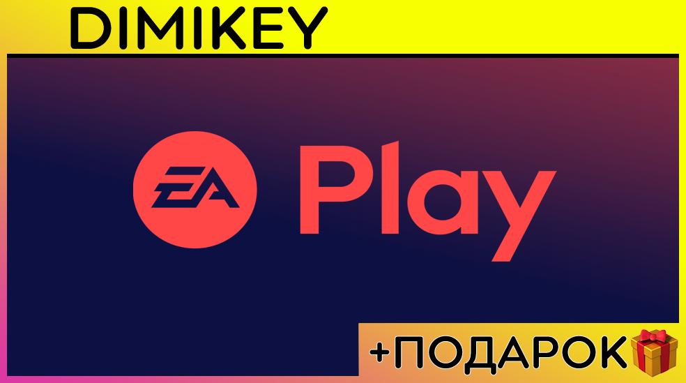 EA PLAY аккаунт (Access Basic)