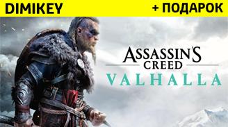 assassins creed: valhalla [uplay] + podarok + bonus 99 rur