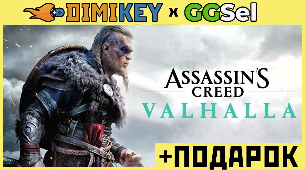 assassins creed: valhalla [uplay] | oplata kartoy 99 rur