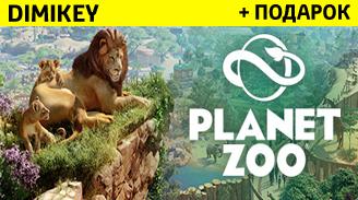 planet zoo + podarok + bonus [steam] oplata kartoy 99 rur