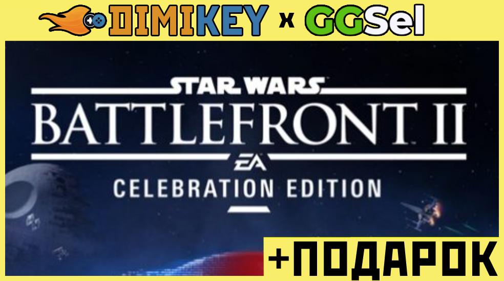 star wars battlefront 2 celebration ed.[epic][garantiya] 199 rur