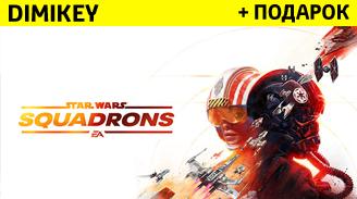 star wars squadrons + pochta [smena dannyh]| opl kartoy 149 rur