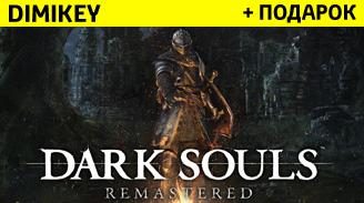 dark souls: remastered [polnyy dostup] oplata kartoy 399 rur