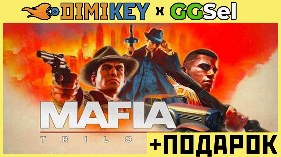 mafia: trilogy s garantiey ✅ 199 rur