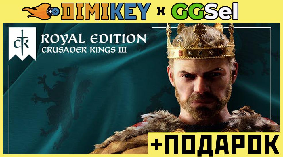 crusader kings iii royal edition s garantiey ✅ 99 rur