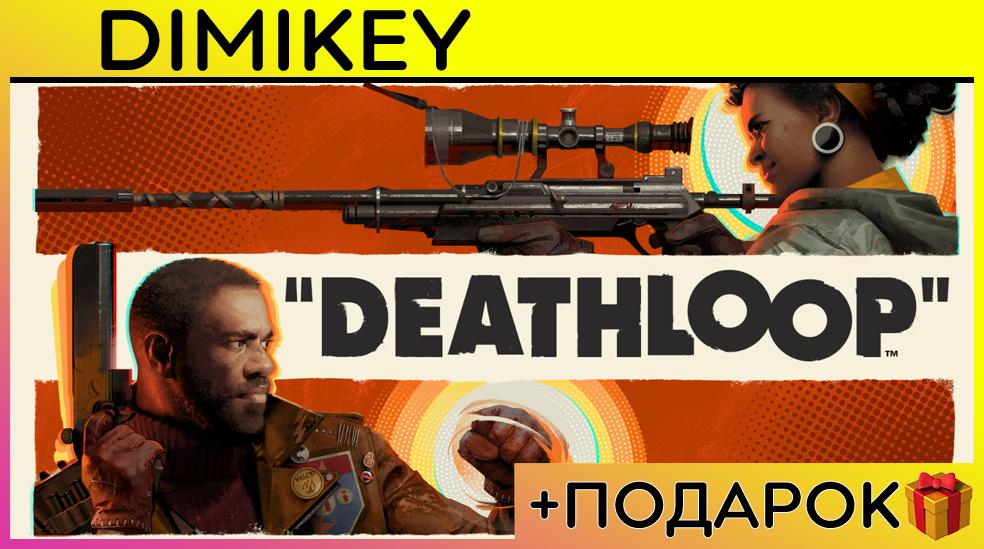 deathloop + skidka + podarok + bonus [steam] 249 rur