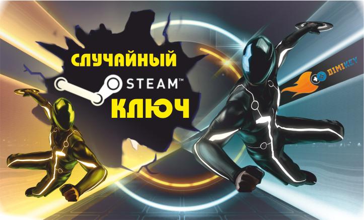 Купить Случайный ключ STEAM (30% дороже 500р) +ПОДАРОК аккаунт