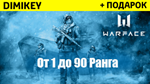 Warface [1-90] ранг + почта