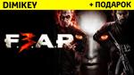 F.E.A.R. 3 + подарок + бонус + скидка 15% [STEAM]
