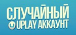 Случайный аккаунт UPLAY [Розыгрыш AC:Odyssey]