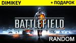 Случайный Battlefield (5, 1, Hardline, 4, 3) [ORIGIN]