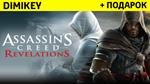 Assassins Creed: Revelations [UPLAY] + скидка