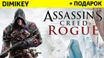Assassins Creed: Rogue [UPLAY] + скидка
