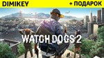 Watch Dogs 2 [UPLAY] + подарок + скидка