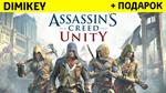 Assassins Creed: Unity [UPLAY] + скидка