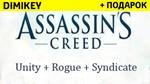 Assassins Creed Сборник [Unity+Rogue+Syndicate][UPLAY]
