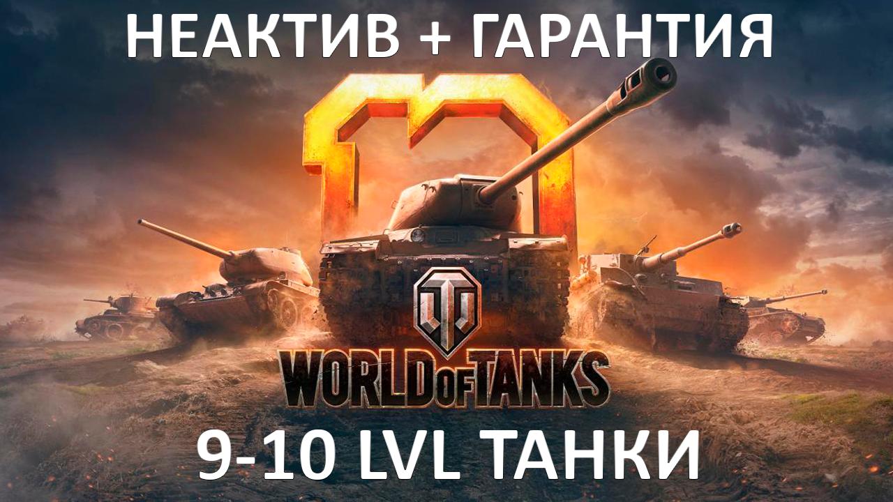 Фотография wot | 9-10 lvl танки | неактив | гарантия | подарок