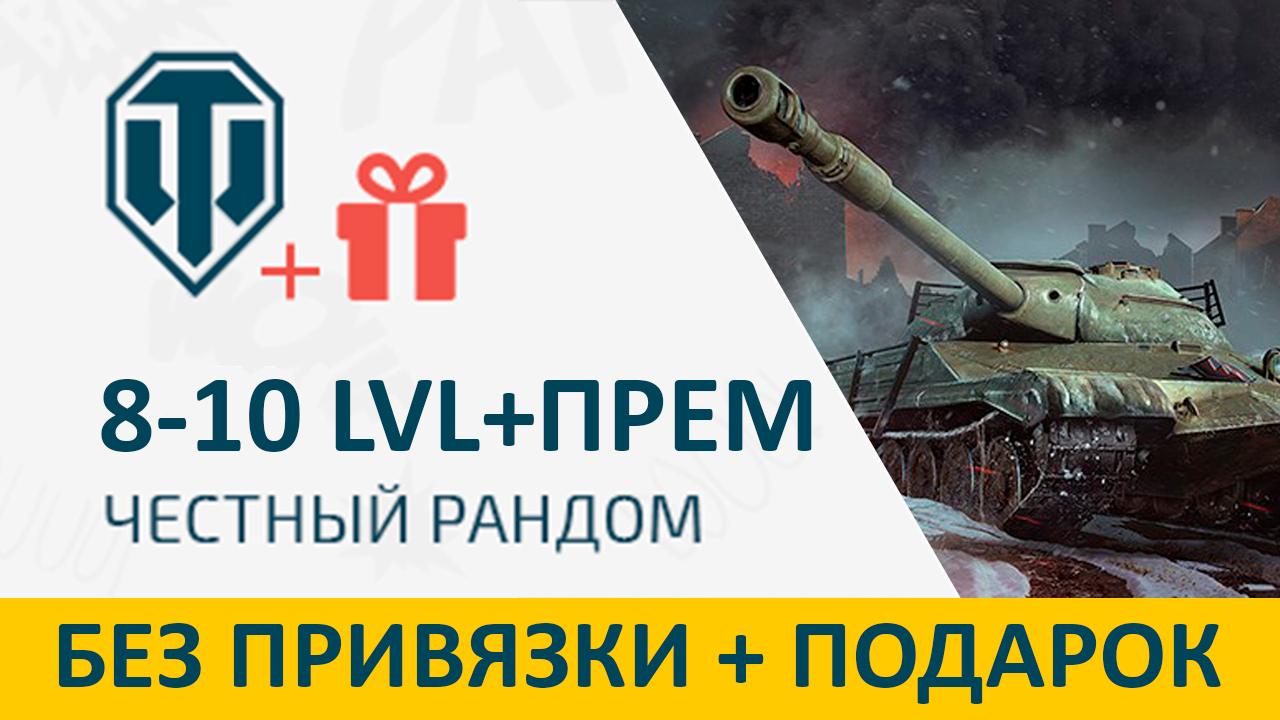 wot (8-10lvl + prem tanki) bez privyazki +pochta +podarok 339 rur