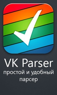 VK Parser - Parser groups VKontakte by keyword