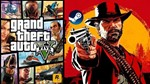 🍔 STEAM GTA 5 V + Red Dead Redemption 2 (STEAM)+PAYPAL