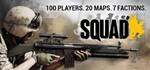 ⭐️ SQUAD - STEAM ONLINE (Region Free)